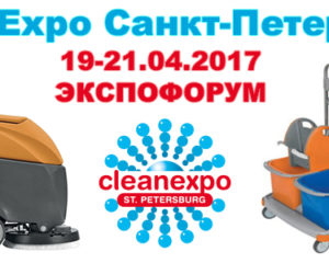 CleanExpo-St.Petersburg-2017