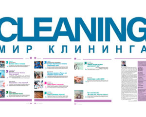 журнал Cleaning