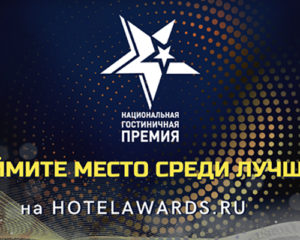 Hotel Awards Russia