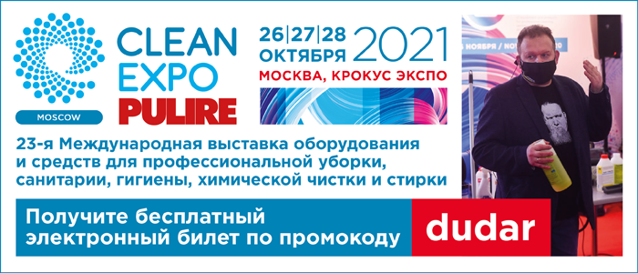 cleanexpo moscow 2021
